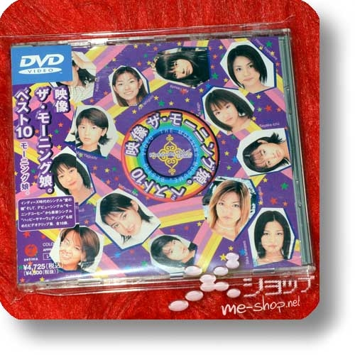 MORNING MUSUME. - EIZOU THE MORNING MUSUME. BEST 10 (DVD) (Re!cycle)-0