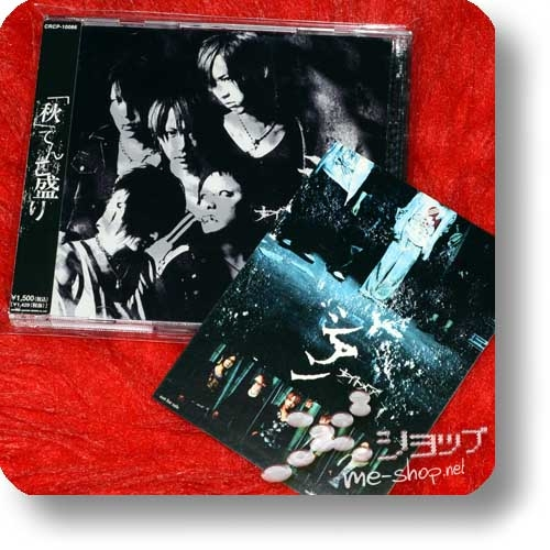 NIGHTMARE - Cyan (Shian) lim.CD+DVD B-Type +Bonus-Fotosticker! (Re!cycle)-0
