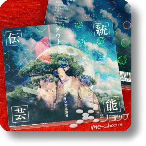 D=OUT - Dentou Geinou (CD+DVD)-0
