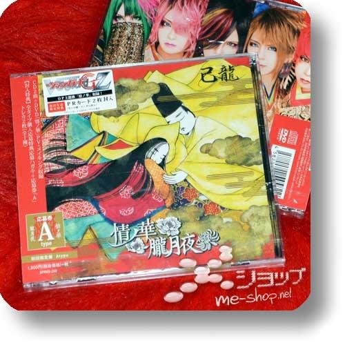 KIRYU - Jou no hana / Oborozukiyo (lim.CD+DVD A-Type)-0