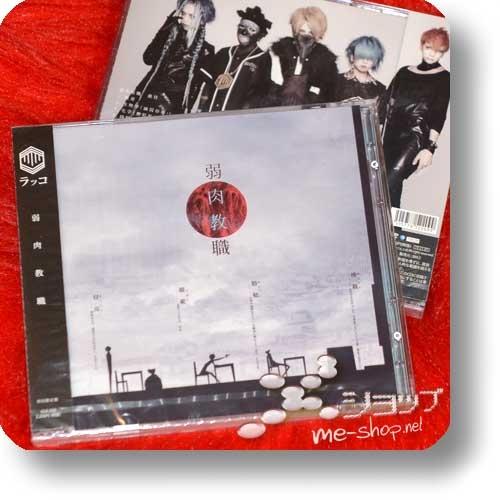 LACK-CO. - Rakuenbyou (lim.CD+DVD) (Dio / KuRt / NEGA / Moran / D.I.D / Chemical Pictures)-0
