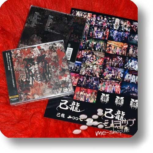 KIRYU - 2007~2017 (lim.C-Type 2CD) +Bonus-A4-Fotostickerbogen!-0
