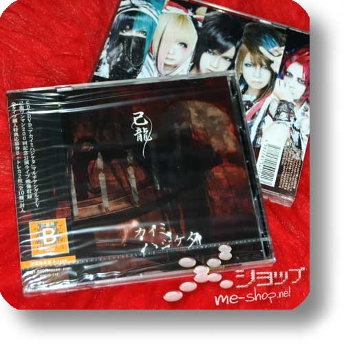 KIRYU - Akaimihajiketa (lim.CD+DVD B-Type) (Re!cycle)-0