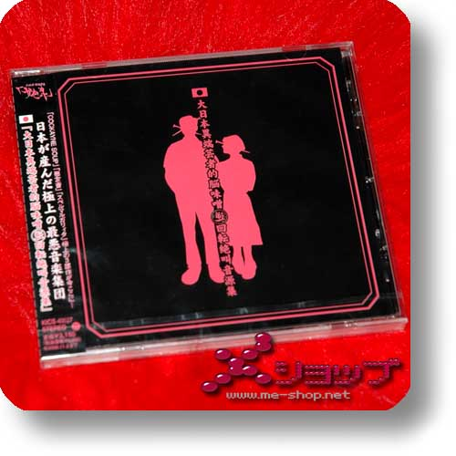 THE GAZETTE - Dai Nippon Itan Geisha Teki Noumiso Gyaku Kaiten Zekkyou Ongenshuu (Orig.2006) (Re!cycle)-0
