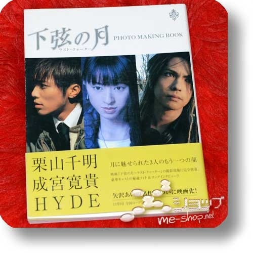 Kagen no tsuki LAST QUARTER - PHOTO MAKING BOOK (feat. HYDE) (Re!cycle)-0