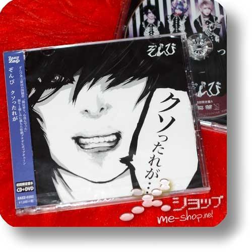 ZONBI - Kusottare ga (lim.CD+DVD B-Type)-0
