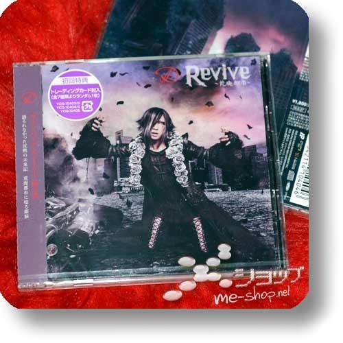 D - Revive ~Kohai toshi~ (lim.CD+DVD B-Type)-0