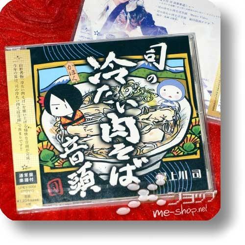TSUKASA MOGAMIGAWA - Tsukasa no tsumetai nikusoba ondo (inkl.Bonustrack!) (D'espairsRay)-0