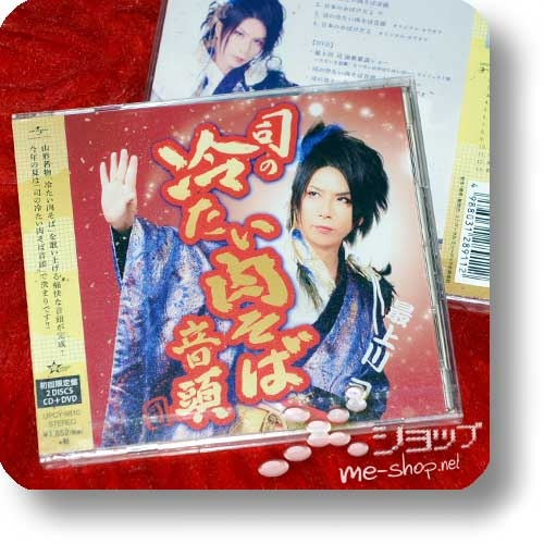 TSUKASA MOGAMIGAWA - Tsukasa no tsumetai nikusoba ondo (lim.CD+DVD) (D'espairsRay)-0
