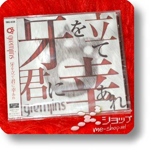 GREMLINS - Kiba wo tate kimi ni sachiare (B-Type inkl.Bonustrack!) (NIGHTMARE, AYABIE)-0