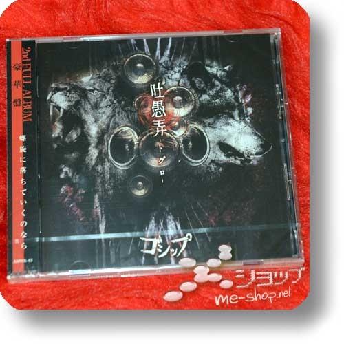 "GOSSIP - Toguro (CD+DVD ""Gouka ban"" / lim.1499!) (Re!cycle)-0"