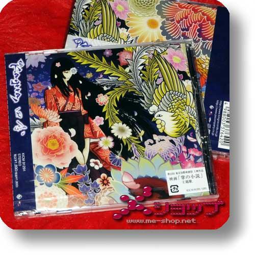 KAGRRA, - Shiki (lim.CD+DVD) (Re!cycle)-0