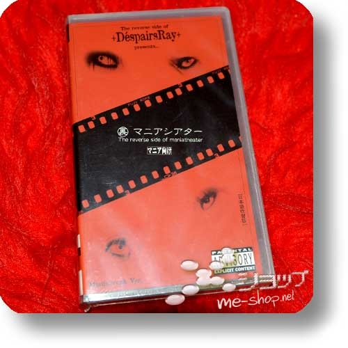 D'ESPAIRS RAY (+D'espairsRay+) - Ura mania theatre - the reverse side of maniatheater (VHS / lim.1000!)-0
