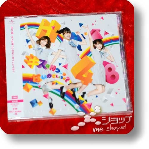 HKT48 - Kiss wa matsu shikanai no deshou ka? (Theater Edition inkl.Bonustrack! / AKB48)-0