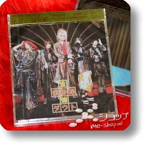 D=OUT - Kingyobachi (lim.CD+DVD)-0