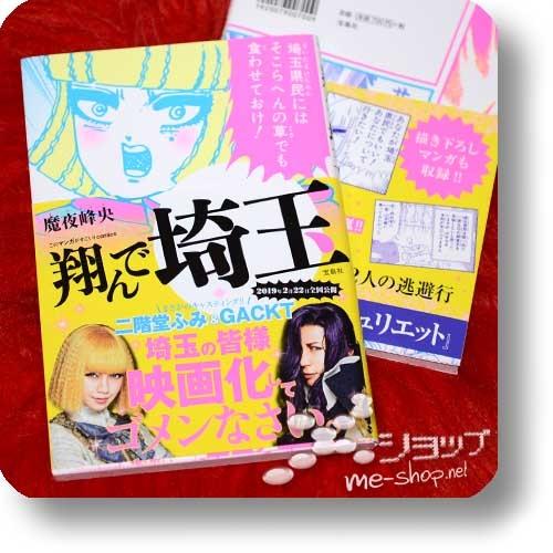 TONDE SAITAMA (Orig.Manga / Kono manga ga sugoi! comics / Mineo Maya, GACKT)-0