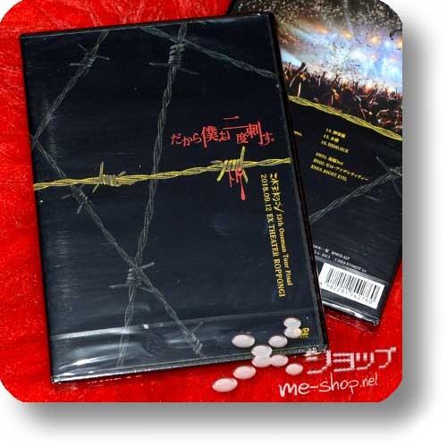 CODOMO DRAGON - 13th Oneman Tour Final Dakara boku wa nido sasu. 2018.09.12 EX THEATER ROPPONGI (Live-DVD)-0