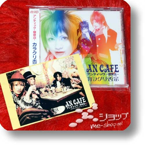 AN CAFE - Karakuri Hitei (LIM.5000) (Re!cycle)-0