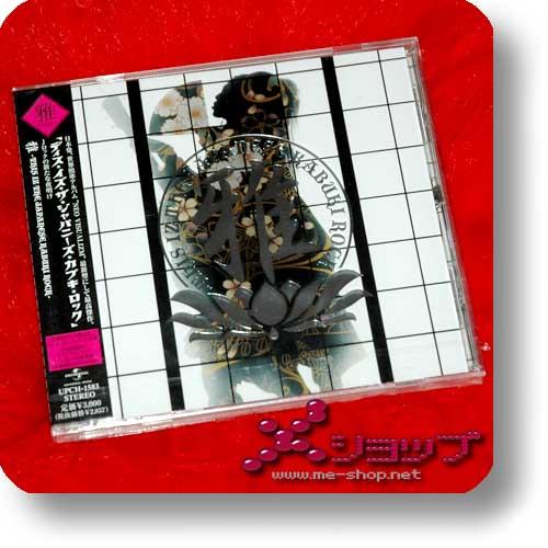 MIYAVI - This Iz The Japanese Kabuki Rock (Re!cycle)-0