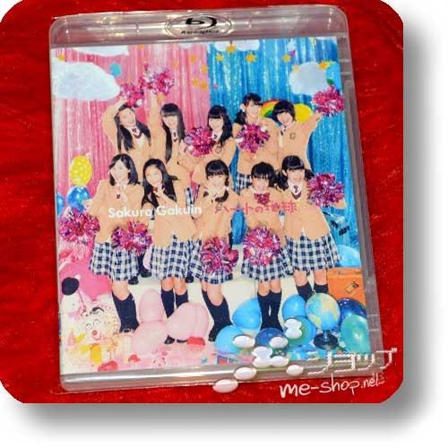 """SAKURA GAKUIN - Heart no hoshi (lim.Blu-ray """"Gakuin matsuri ban"""" / live only! / BABYMETAL) (Re!cycle)-0"""