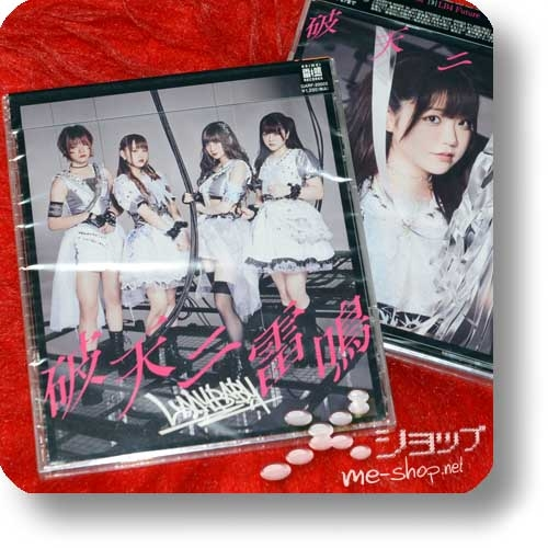 LADYBABY - Haten ni raimei (Fuka Karasawa-Type C) -0