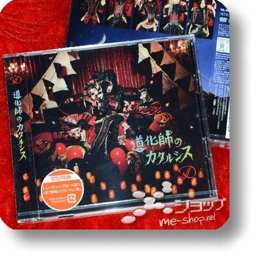 D - Doukeshi no catharsis (lim.1.Press CD+DVD)-0