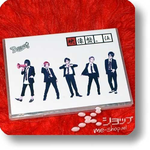 R Shitei - Eizouban. Go (Live-DVD)-0