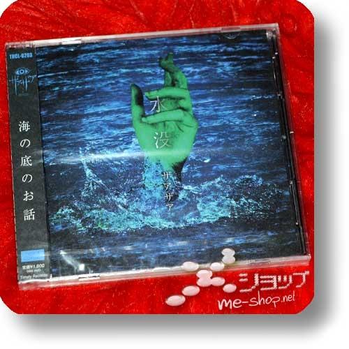 XAA XAA - Suibotsu (lim.CD+DVD A-Type)-0