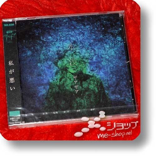 XAA XAA - Suibotsu (B-Type inkl.Bonustrack!)-0