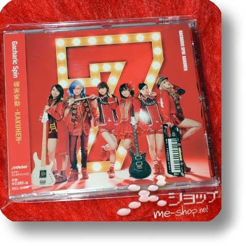 GACHARIC SPIN - Kakujitsu hendou -KAKUHEN- (Doll$boxx) (Re!cycle)-0