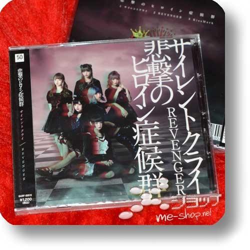 HIGEKI NO HEROINE SHOUKOUGUN - Silent cry / REVENGER-0