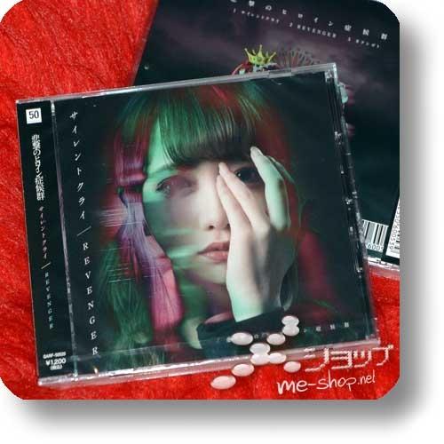 """HIGEKI NO HEROINE SHOUKOUGUN - Silent cry / REVENGER (lim. """"Mikuru Noichigo ban"""" inkl.Bonustrack!)-0"""
