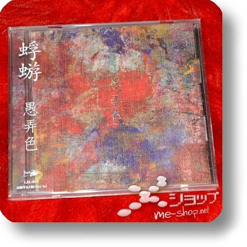 KAGEROU - Guroushoku (lim.1.Press) (Re!cycle)-0