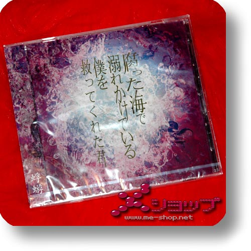 KAGEROU - Kusatta umi de oborekaketeiru boku wo sukuttekureta kimi (B-Type inkl.Bonustrack!) (Re!cycle)-0
