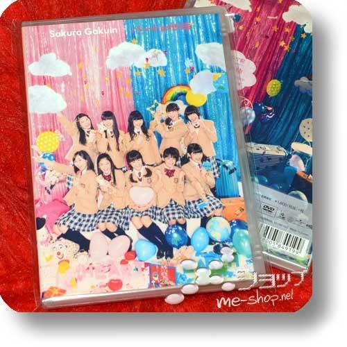 SAKURA GAKUIN - Heart no hoshi (lim.DVD TYPE-B / BABYMETAL) (Re!cycle)-0