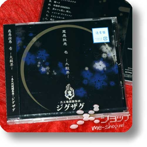 ZIGZAG (-Shintenchi Kaibyaku Shuudan- ZigZag) - Jiguzagu ichi ~daisakkai~-0