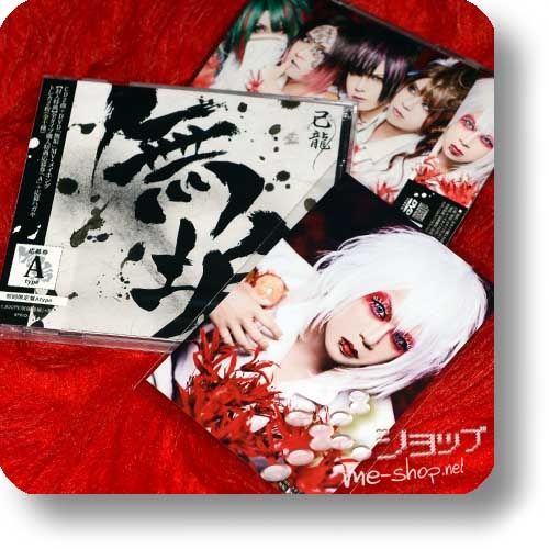 KIRYU - Muku (lim.CD+DVD A-Type) +Bonus-Fotokarte!-0