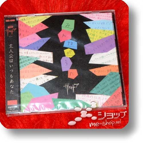 XAA XAA - Minna ga uta (lim.CD+DVD A-Type)-0