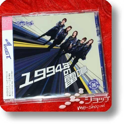 AKB48 Team SURPRISE - 1994nen no Raimei / Juuryoku Sympathy Kouen M6 (lim.Hall ver. CD+DVD) (Re!cycle)-0
