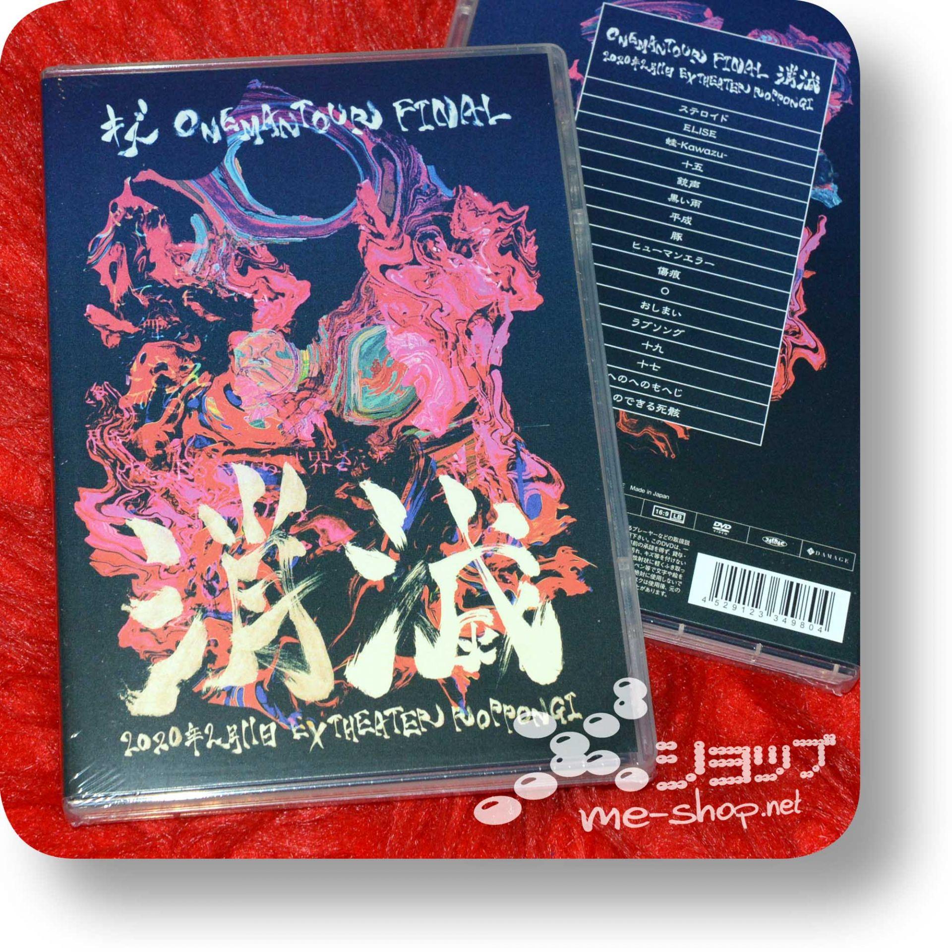 kizu oneman tour final 2020 dvd