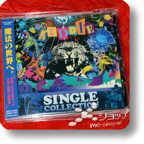 the kiddie single collection