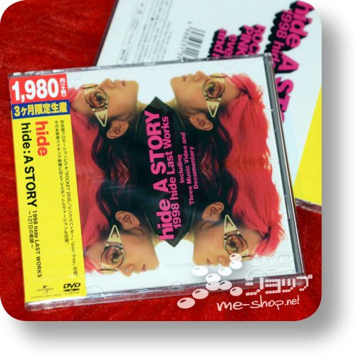 hide a story reissue 2020
