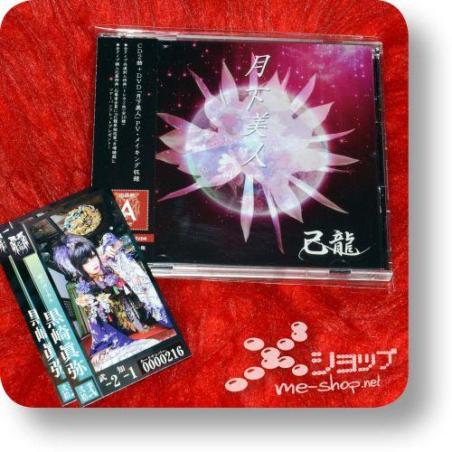 kiryu gekka a+tradingcards