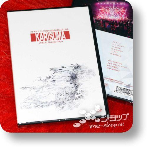 codomo dragon karisuma dvd