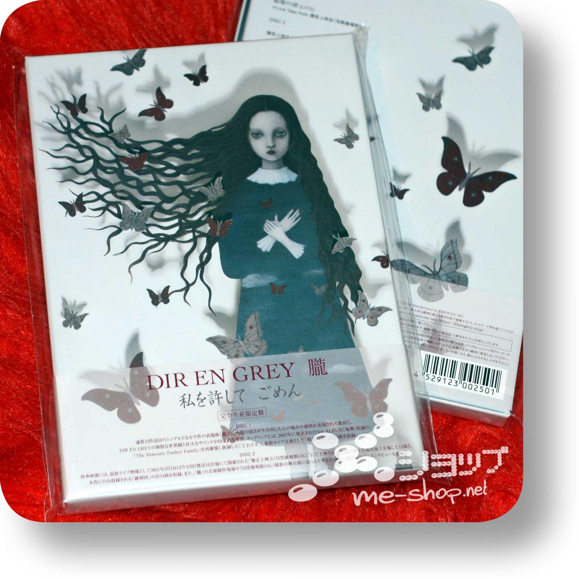 dir en grey oboro box dvd
