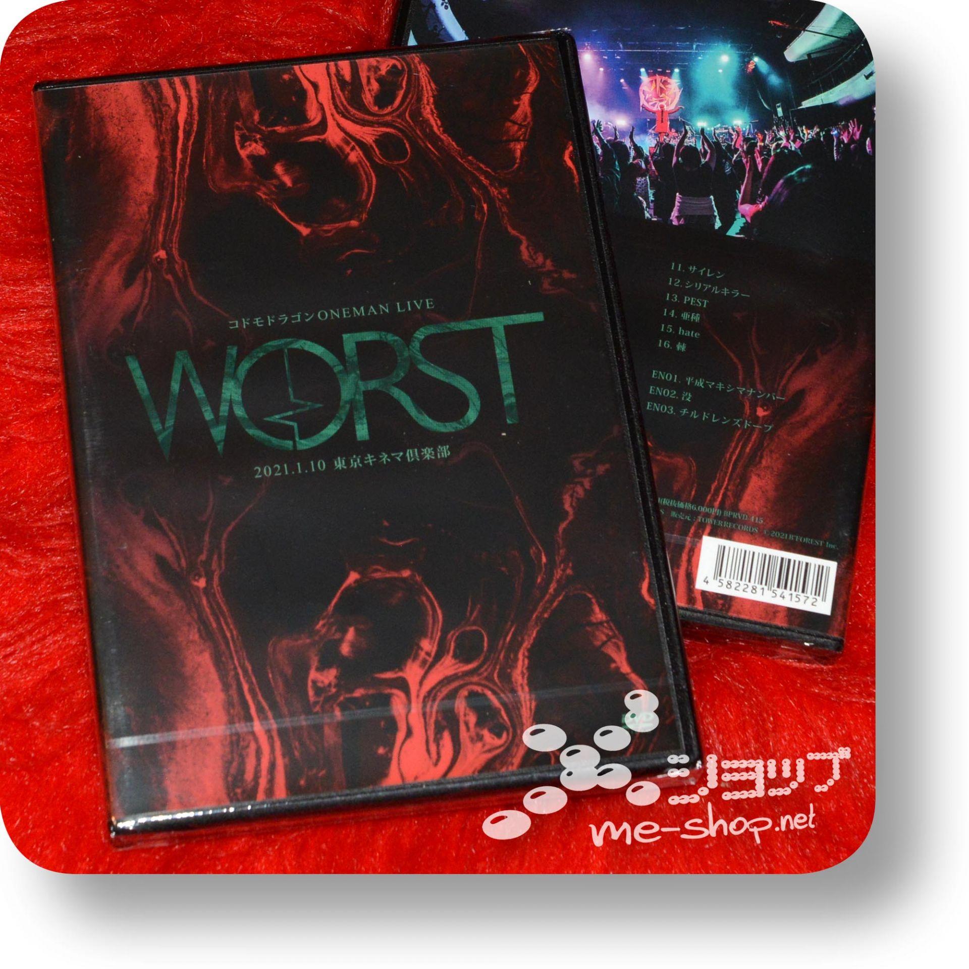 codomo dragon worst dvd