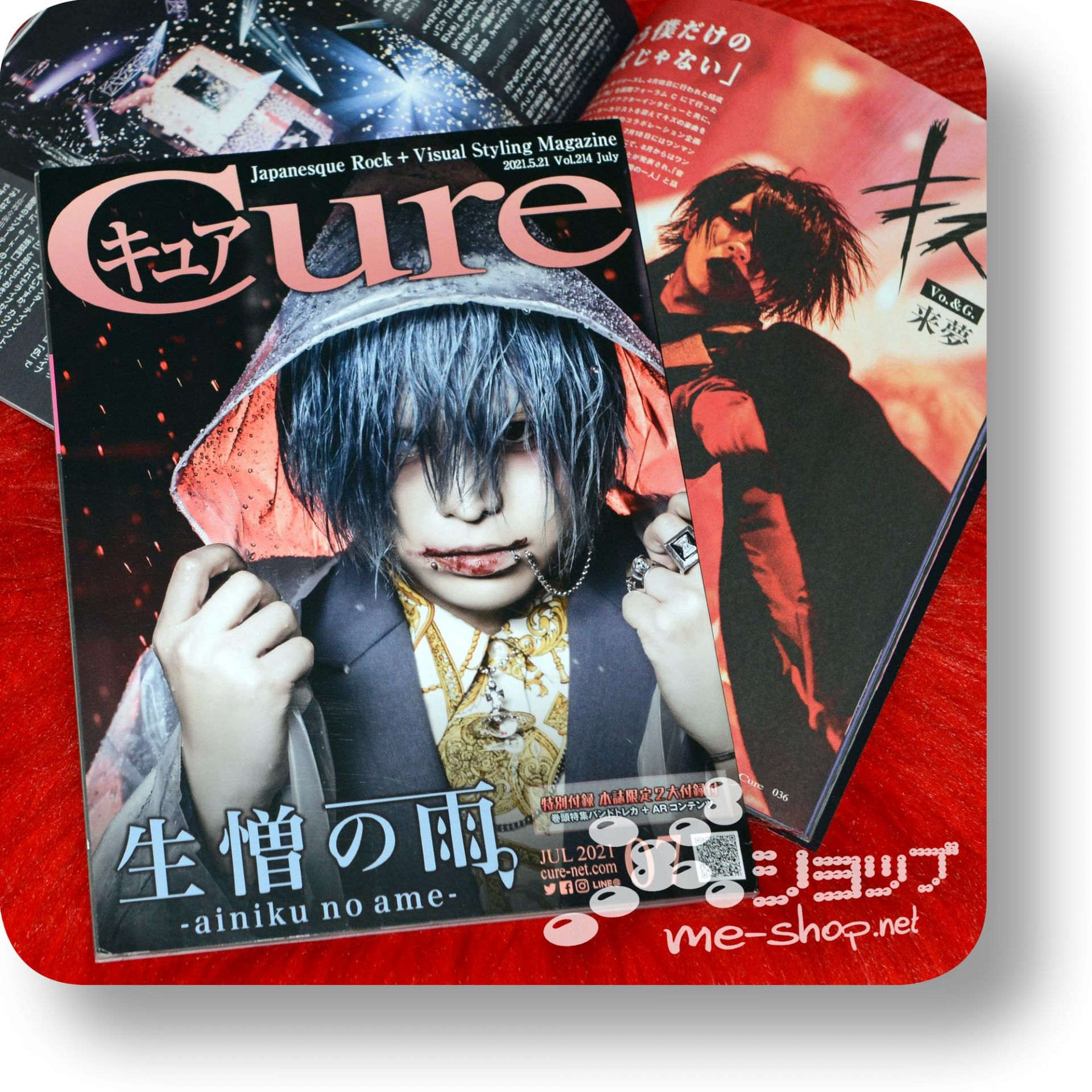 cure 2021-07