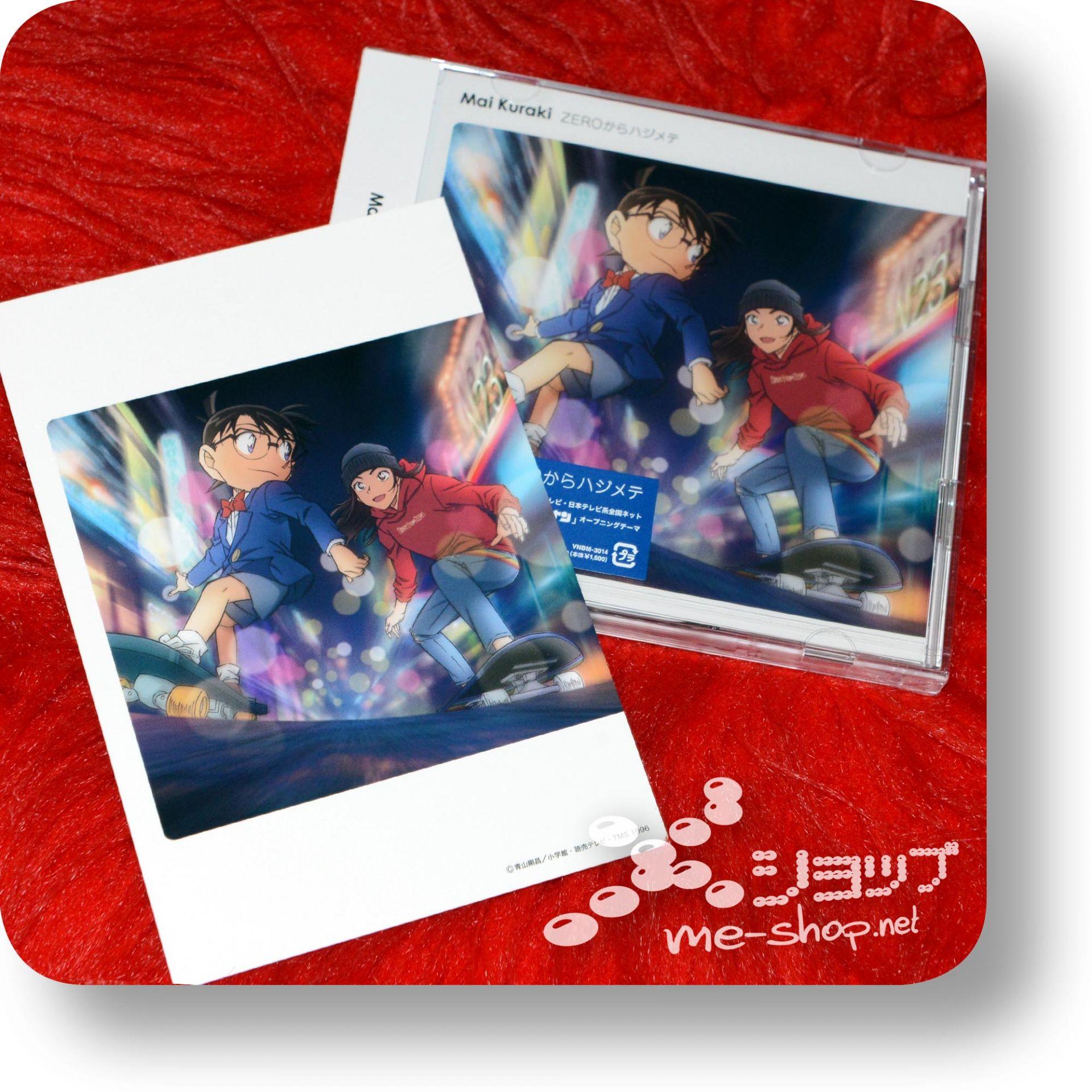 mai kuraki zero kara dvd+cd anime+bonus