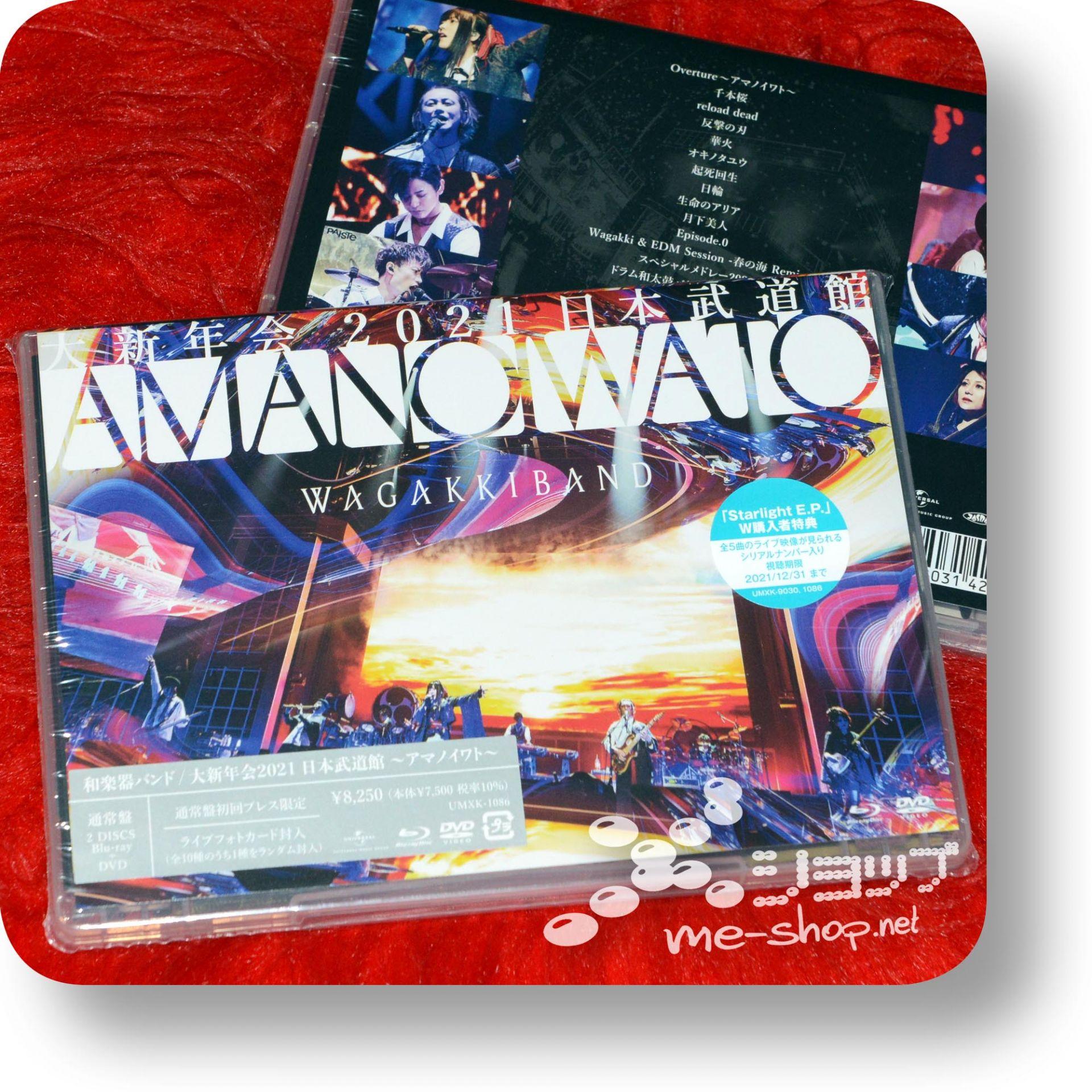 wagakki band amanoiwato bd