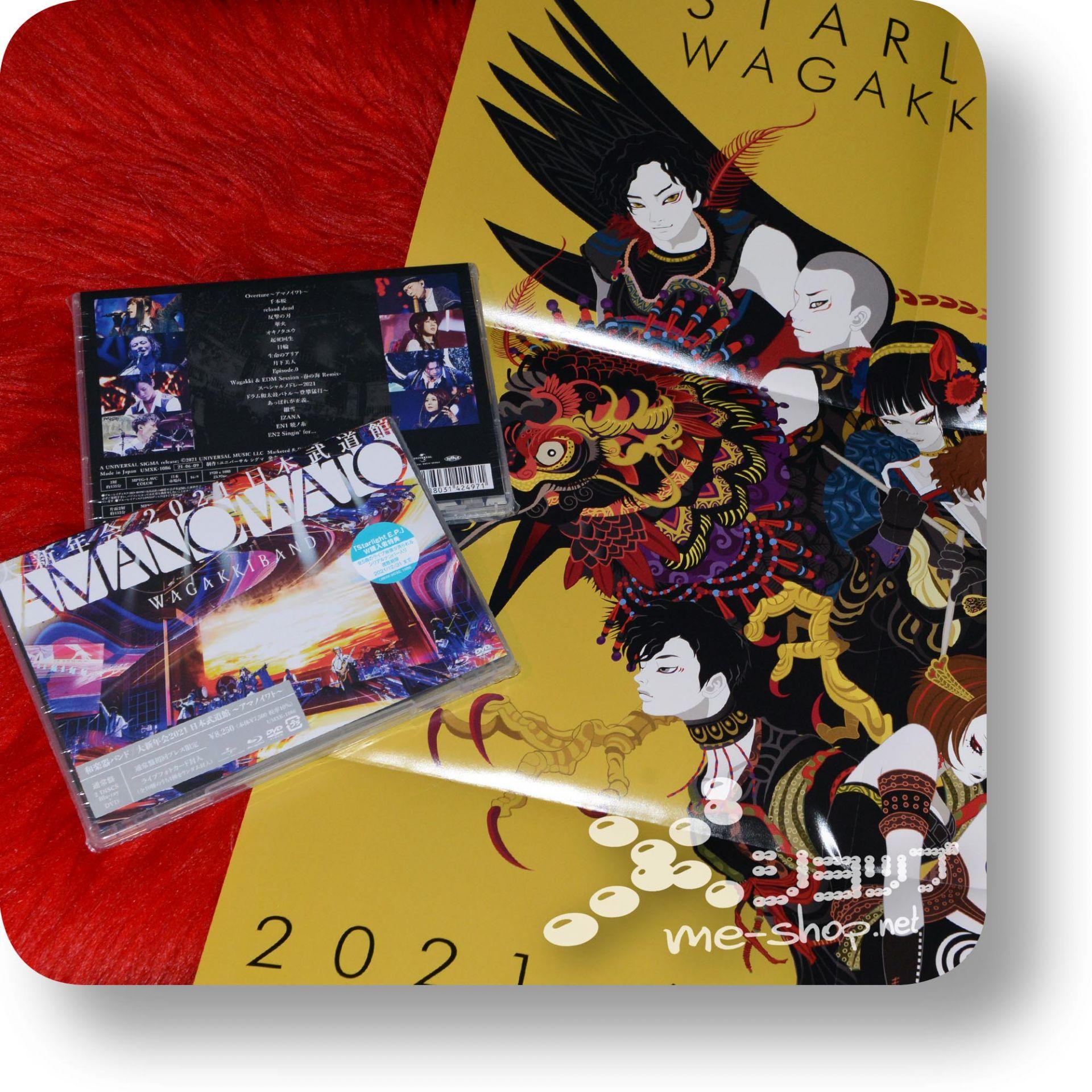 wagakki band amanoiwato bd+bonus